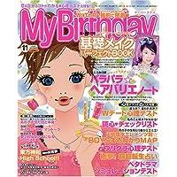 My Birthday (マイバースデイ) 2006年 11月号 [雑誌]