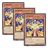 【 3枚セット 】遊戯王 日本語版 DP19-JP002 Illusionist Faceless Magician 幻想魔術師・ノー・フェイス (ノーマル)