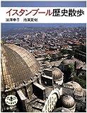 イスタンブール歴史散歩 (とんぼの本) 画像