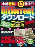 全部無料で丸儲け!!! BitTorrentダウンロード最新版―無料お宝get!!最後のチャンス!!! (SAKURA・MOOK 17)