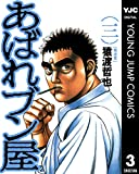 あばれブン屋 3 (ヤングジャンプコミックスDIGITAL)