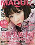 MAQUIA(マキア) 付録なし版 2019年 05 月号 (MAQUIA増刊)