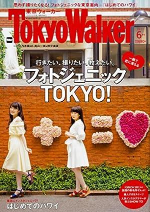 東京ウォーカー2017年6月号