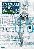 されど罪人は竜と踊る0.5 At That Time the Sky was Higher (ガガガ文庫)
