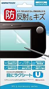 WiiU用液晶保護シート『目にラクシートU』