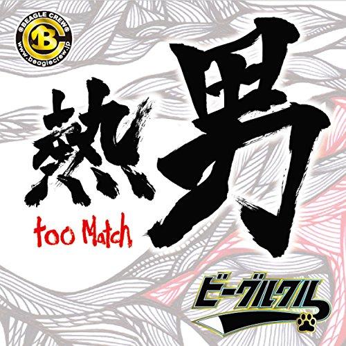 熱男~too Match~