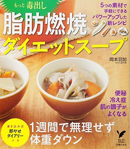 もっと毒出し 脂肪燃焼ダイエットスープ (セレクトBOOKS)