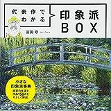 「代表作でわかる 印象派BOX」冨田 章
