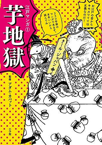 江戸マンガ 1 芋地獄: 芋地獄/人魚なめの詳細を見る