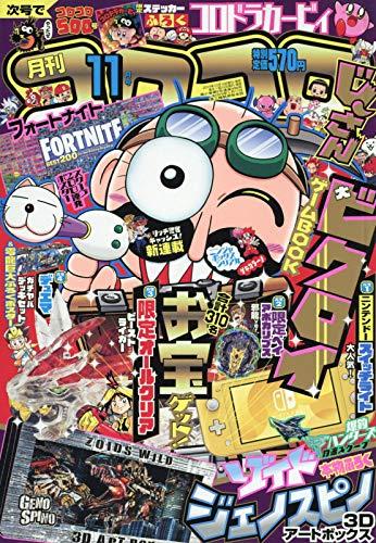 コロコロコミック 2019年 11 月号 [雑誌]