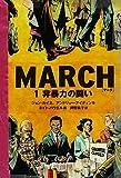 「MARCH 1 非暴力の闘い」販売ページヘ