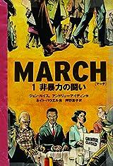 『MARCH』刊行記念ブックフェア 私たちにも夢がある!