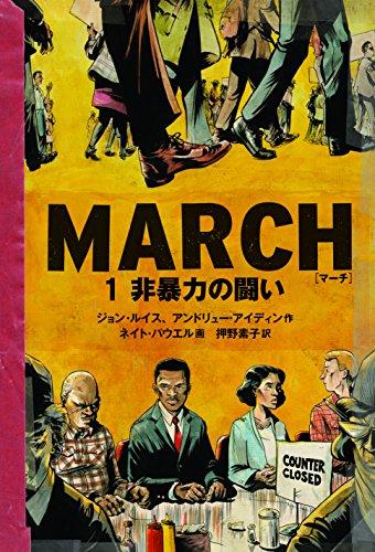 MARCH 1 非暴力の闘い