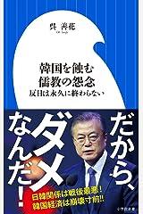 韓国を蝕む儒教の怨念: 反日は永久に終わらない (小学館新書) 新書
