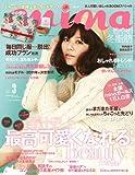 mina (ミーナ) 2011年 03月号 [雑誌] 画像