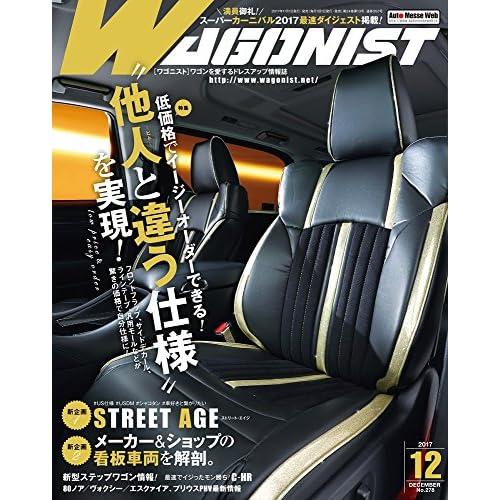 WAGONIST(ワゴニスト) 2017年 12 月号 [雑誌]