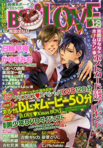 Boy's LOVE (ボーイズラブ) 2008年 12月号 [雑誌]