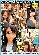 変態すぎるド素人娘スペシャル4 / S級素人 [DVD]