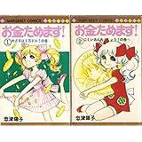 お金ためます! 全2巻完結セット (集英社マーガレットコミックス) 【コミックセット】