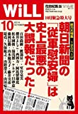 月刊WiLL (ウィル) 2014年 10月号 [雑誌]