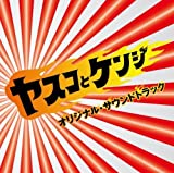 ヤスコとケンジ オリジナル・サウンドトラック