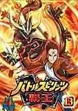 バトルスピリッツ 覇王(ヒーローズ) Vol.13 [DVD]