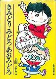 きみどりみどろあおみどろ / 土田 よしこ のシリーズ情報を見る