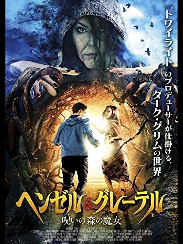 ヘンゼル&グレーテル 呪いの森の魔女(字幕版)