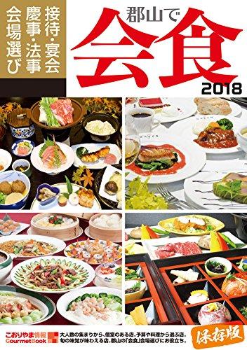 郡山で会食2018 こおりやま情報別冊 人気グルメBOOKシリーズ