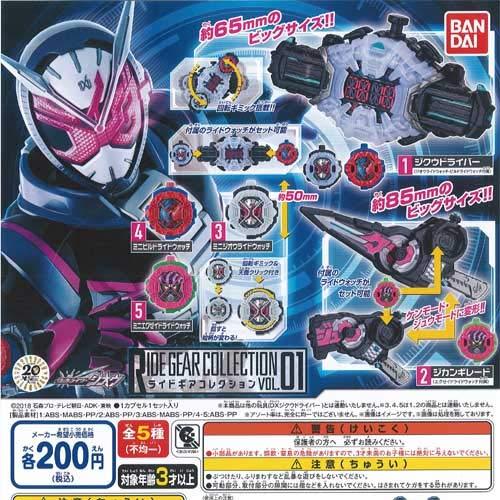 仮面ライダージオウ ライドギアコレクション VOL.01 全5種セット ガチャガチャ