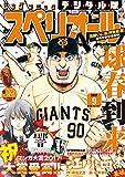 ビッグコミックスペリオール 2017年9号(2017年4月14日発売) [雑誌]