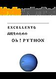 EXCELLENTな高校生のためのOh!PYTHON: パイソンの教科書 (プログラミング言語)