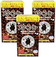 メタコーヒー【3箱セット】ファイン
