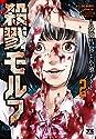 殺戮モルフ 2 (ヤングチャンピオンコミックス)