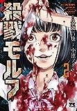 殺戮モルフ(2): ヤングチャンピオン・コミックス (ヤングチャンピオンコミックス)