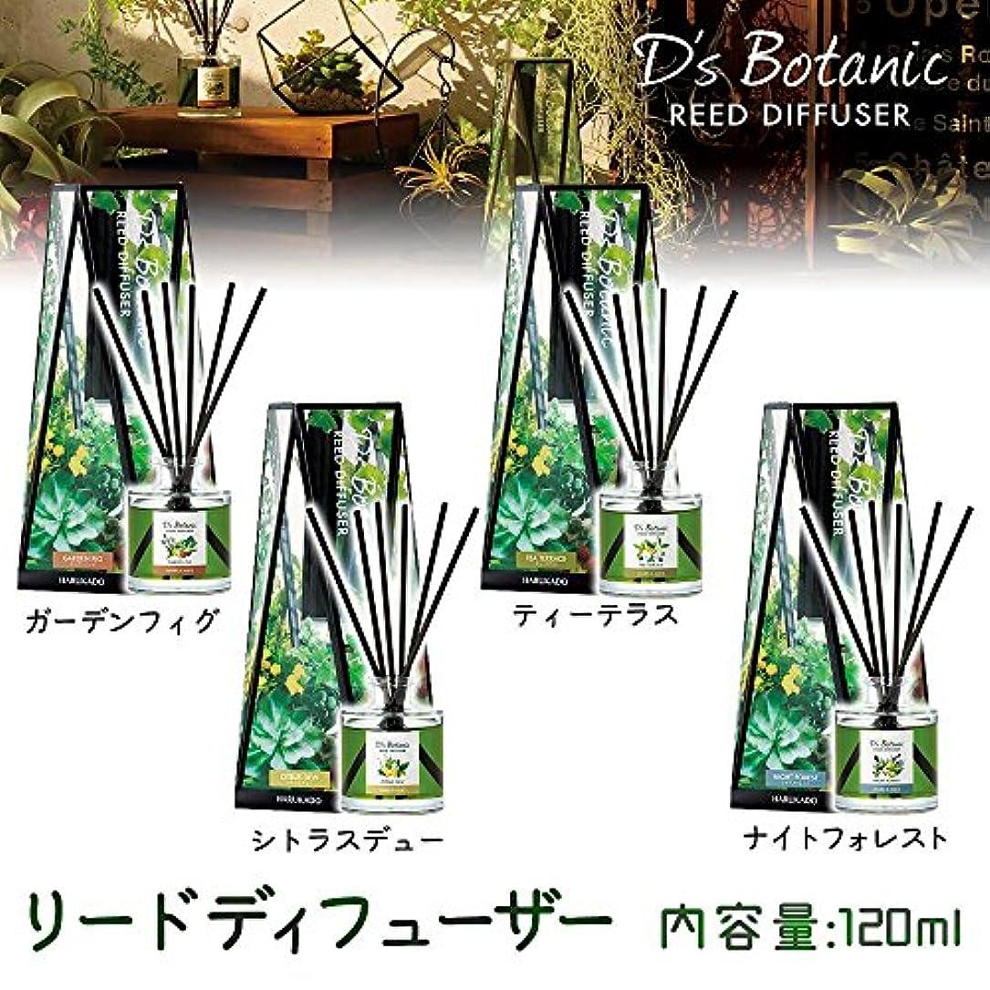 早める開いた黒くするD'S Botanic(デイズボタニック) リードディフューザー ルームフレグランス 120ml シトラスデュー?6229【人気 おすすめ 】