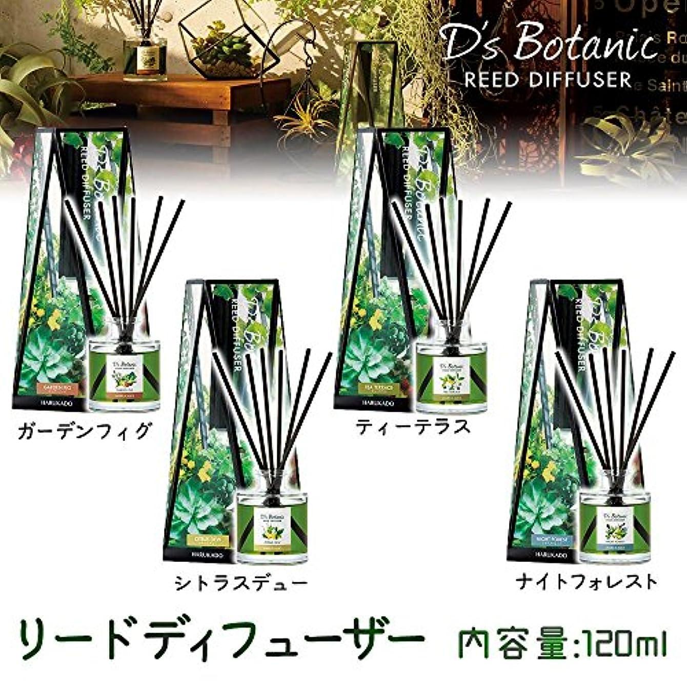 アッティカス作曲家ペッカディロD'S Botanic(デイズボタニック) リードディフューザー ルームフレグランス 120ml シトラスデュー?6229【人気 おすすめ 】