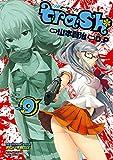 trash. 9 (ヤングチャンピオン烈コミックス)