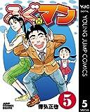 ふぐマン 5 (ヤングジャンプコミックスDIGITAL)