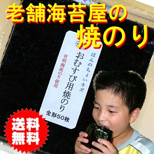 [訳あり] 有明海産 焼きのり お徳用 全形50枚 (キズあり)