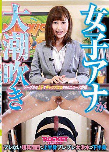 女子アナが大潮吹き [DVD]