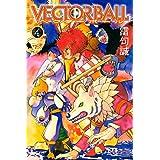 VECTOR BALL(4) (週刊少年マガジンコミックス)
