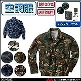 空調服 長袖ワークブルゾン&バッテリーセット KU91313 5L 69チャコール ファン/ブラック (¥ 18,010)