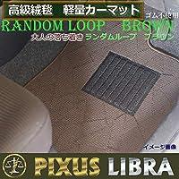 フロアマット トヨタ ブレイド 2006.12-2012.04 4WD 全座席セット 軽量高級絨毯 ランダムブラウン
