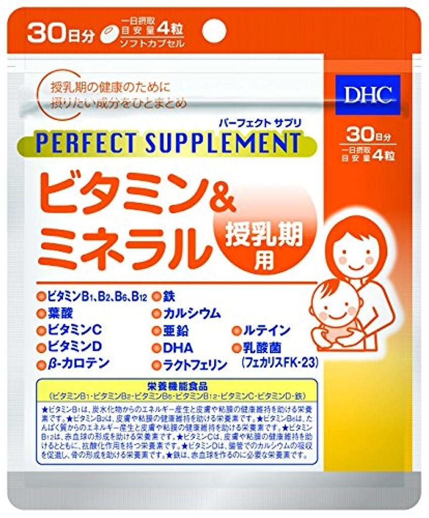 特許スイス人バースパーフェクトサプリ ビタミン&ミネラル 授乳期用 30日分 栄養機能食品