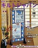 キルトジャパン2017年1月号 新春 画像