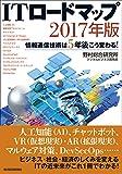 ITロードマップ 2017年版—情報通信技術は5年後こう変わる!