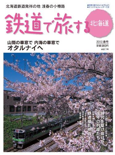 鉄道で旅する北海道2012.春号