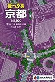 街っぷる京都 (商品イメージ)