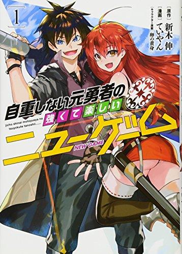 自重しない元勇者の強くて楽しいニューゲーム 1 (ヤングジャンプコミックス)